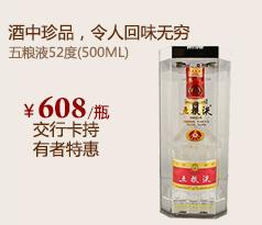 五粮液52度(500ML)