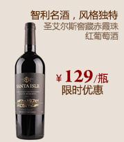 圣艾尔斯窖藏赤霞珠红葡萄酒(750ML)