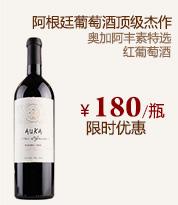 奥加阿丰素特选红葡萄酒(750ML)