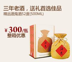 精品酒鬼酒52度(500ML)