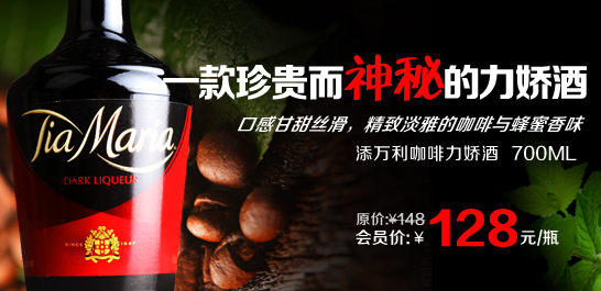 添万利咖啡力娇酒(700ML)