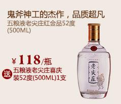 五粮液老尖庄红金品52度 (500ML)