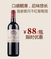 皇家紫月干红葡萄酒(750ML)