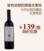 古尔达酒庄精选红葡萄酒