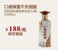 西凤酒凤香经典珍品52度(500ML)