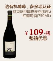 赫克班尼郎格多克(有机) 红葡萄酒(750ML)