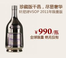 轩尼诗VSOP 2011年限量版