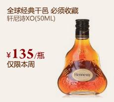 轩尼诗XO(50ML)