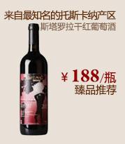 斯塔罗拉干红葡萄酒