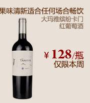 大玛雅缤纷卡门 红葡萄酒