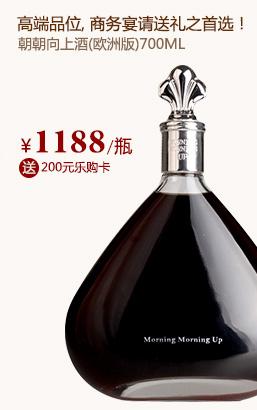 朝朝向上酒(欧洲版)700ML