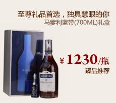 马爹利蓝带(700ML)礼盒