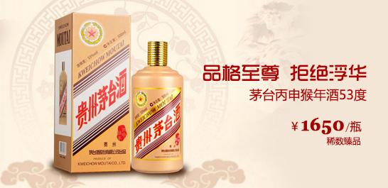 茅台丙申猴年酒53度(500ML)