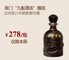 古井贡八年原浆酒50度
