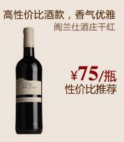 阁兰仕酒庄干红葡萄酒