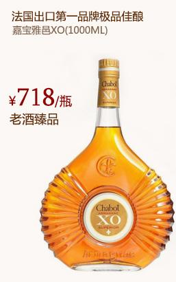 嘉宝雅邑XO(1000ML)