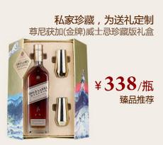 尊尼获加(金牌)威士忌珍藏版礼盒
