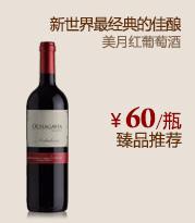 美月红葡萄酒