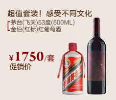 茅台(飞天)53度(500ML)+金佰(红标)红葡萄酒