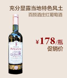 百颜酒庄红葡萄酒