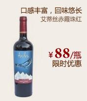 艾蒂丝赤霞珠红葡萄酒