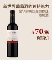 豪华碧桃丝赤霞珠红葡萄酒
