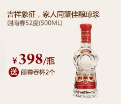剑南春52度(500ML)