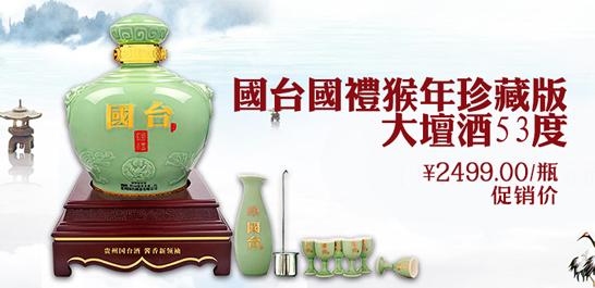 国台国礼猴年珍藏版大坛酒53度(5000ML)
