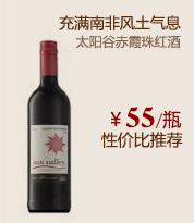 太阳谷赤霞珠红葡萄酒