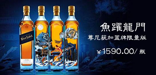 尊尼获加(蓝牌)鱼跃龙门限量版(750ML)