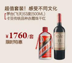 茅台(飞天)53度(500ML)+卡亚传统品种赤霞珠干红