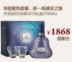 轩尼诗XO冰享2018礼盒(700ML)