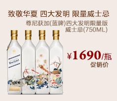 尊尼获加(蓝牌)(四大发明)限量版威士忌(750ML)
