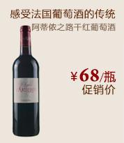阿蒂侬之路干红葡萄酒