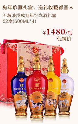 五粮液戊戌狗年纪念酒礼盒52度(500ML*4)