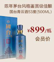 国台青云酒53度(500ML)