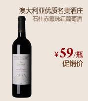 石柱赤霞珠红葡萄酒