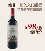 百年香干红葡萄酒
