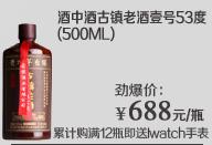 酒中酒古镇老酒壹号53度(500ML)