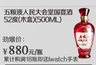 五粮液人民大会堂国宴酒52度(木盒)(500ML)