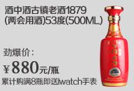 酒中酒古镇老酒1879(两会用酒)53度(500ML)