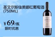 圣艾尔斯佳美娜红葡萄酒(750ML)
