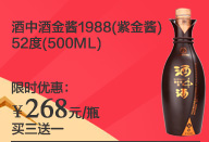 酒中酒金酱1988(紫金酱)52度(500ML)