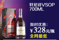 轩尼诗VSOP(700ML)