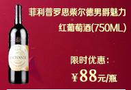 菲利普罗思柴尔德男爵魅力红葡萄酒(750ML)