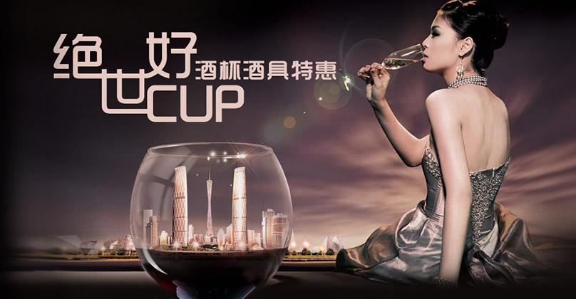 绝世好CUP—酒杯酒具特惠