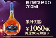 珍尼雅文邑XO(700ML)