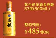 茅台成龙酒金典版53度(500ML)