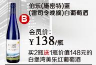 伯乐(施密特)蓝(雷司令晚摘)白葡萄酒