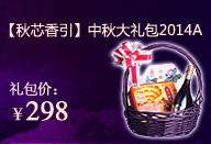 【秋芯香引】中秋大礼包2014A